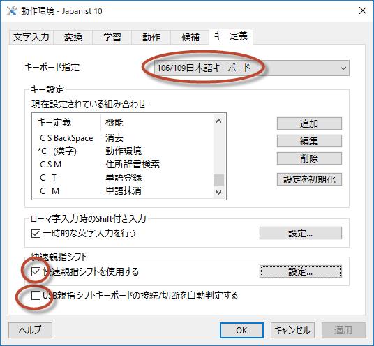 Windows10での親指シフト