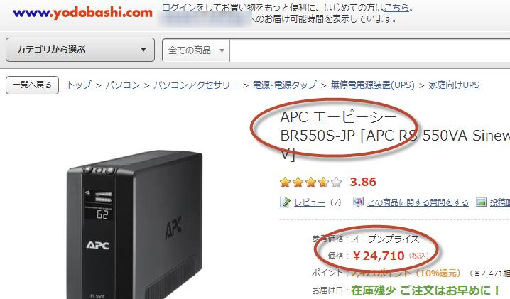 ドバシのAPCのBR550S-JP [Black]