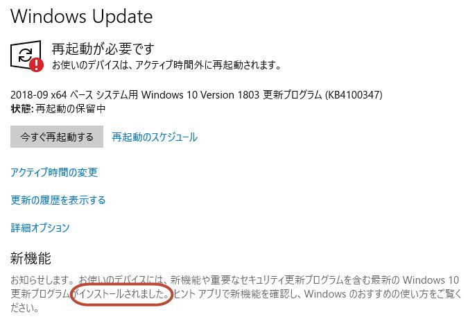 Windows10のアップデートの画面