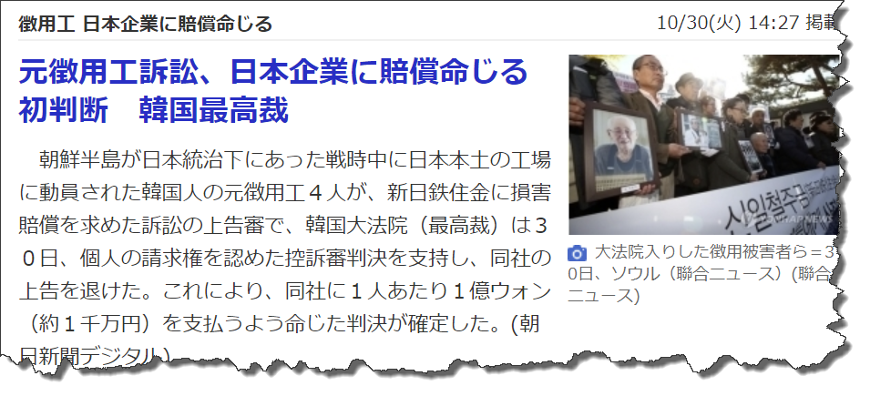 元徴用工訴訟、日本企業に賠償命じる初判断 韓国最高裁