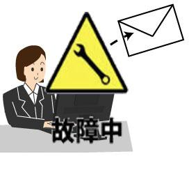 メール故障中
