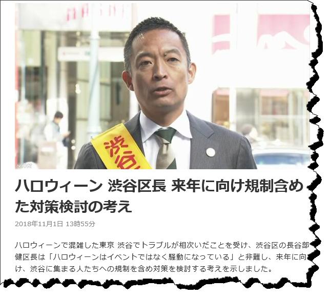 渋谷区長がハロウィーンで
