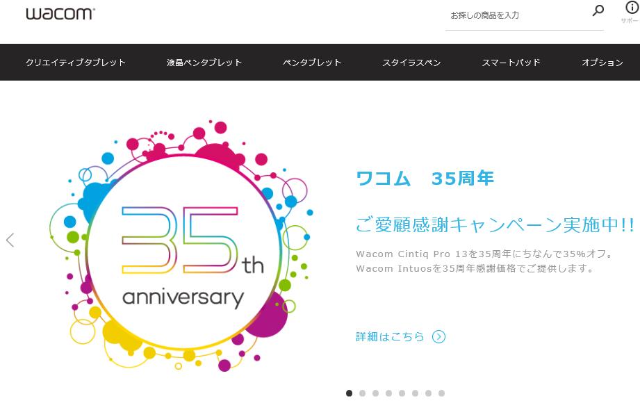ワコム35周年 ご愛顧感謝キャンペーン