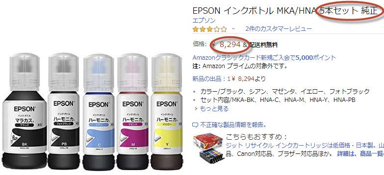 エプソン純正インク