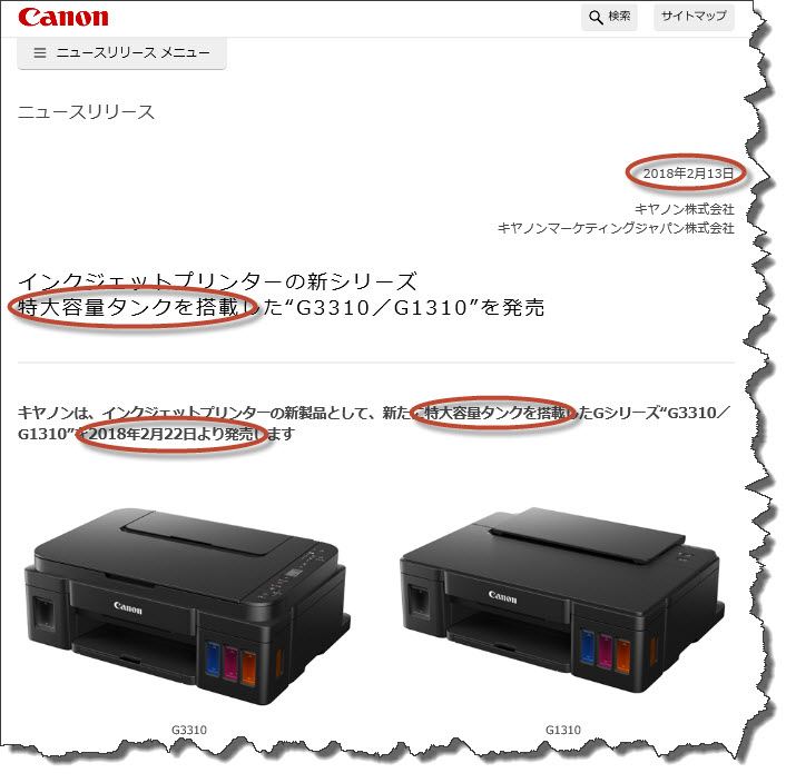 キャノンの大容量インクのプリンター