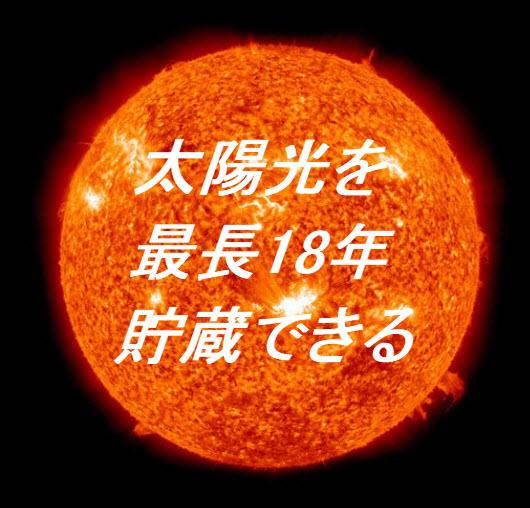 太陽光を最長18年貯蔵できる