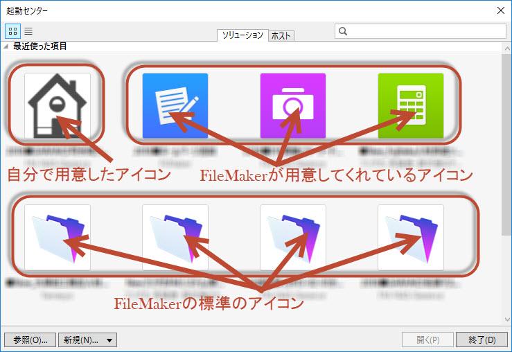 FileMakerのアイコン