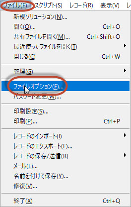 FileMakerのアイコンを変更する
