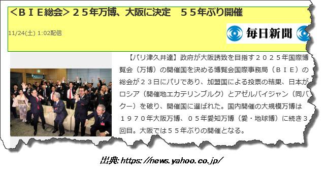大阪で開催決定の万博