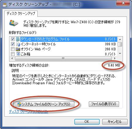 削除できる不要ファイル