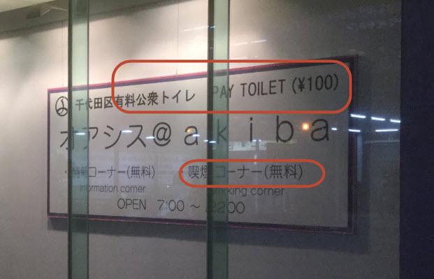 有料公衆トイレ