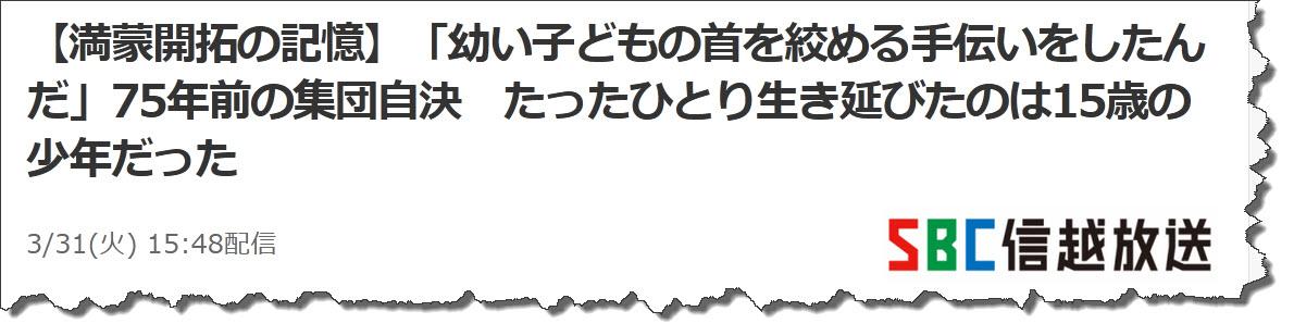 【満蒙開拓の記憶】