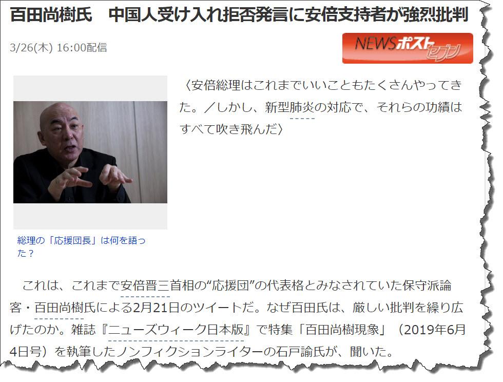 百田尚樹氏 中国人受け入れ拒否発言に安倍支持者が強烈批判