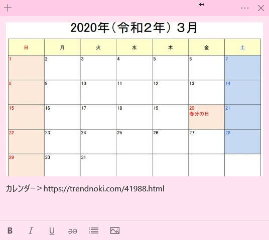 ピンク背景の付箋+カレンダーの画像