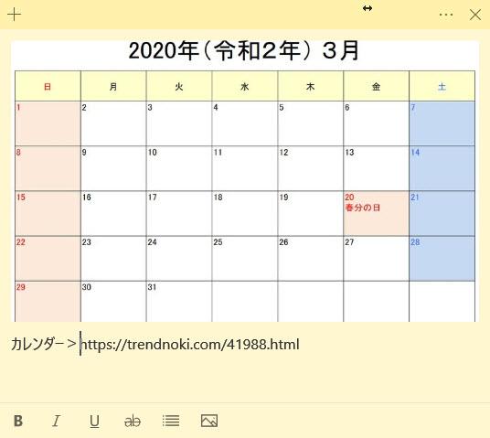 黄色背景の付箋+カレンダーの画像