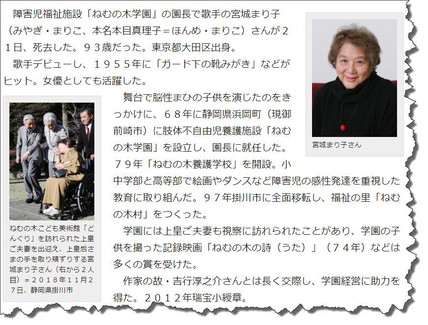 女優・歌手の宮城まり子さん死去