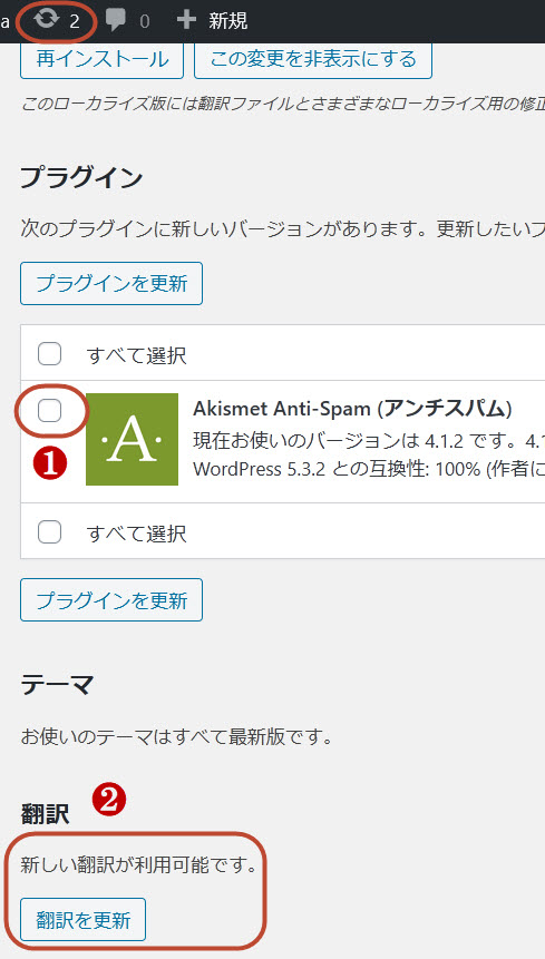 WordPressの更新5