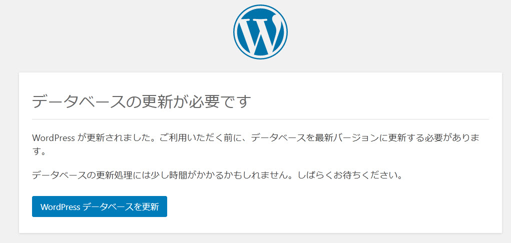 WordPressの更新2