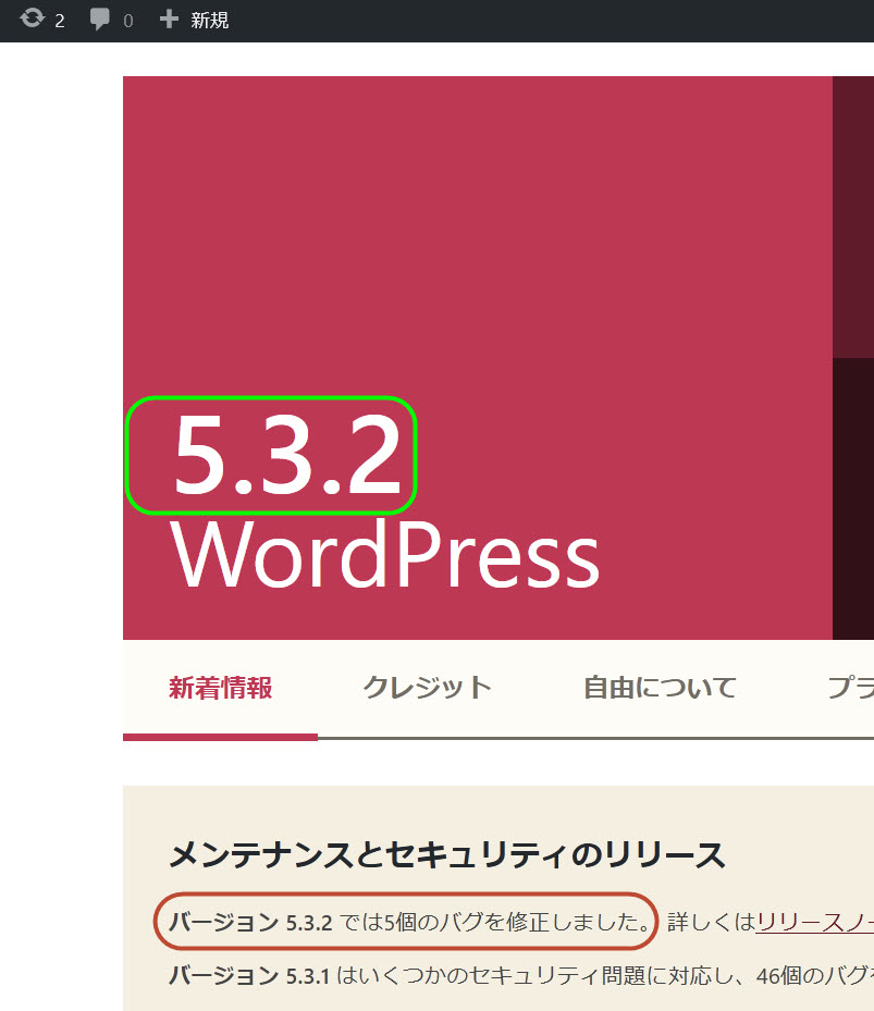 WordPressの更新4