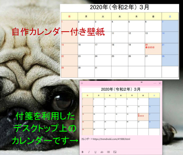 自作壁紙+カレンダーと付箋カレンダー