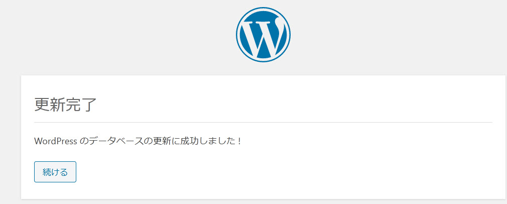 WordPressの更新3