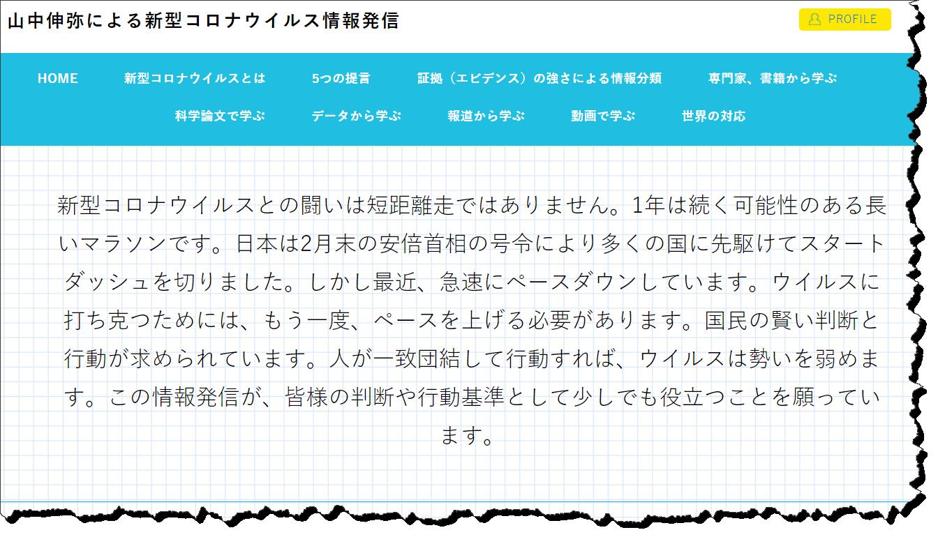 山中伸弥による新型コロナウイルス情報発信サイト