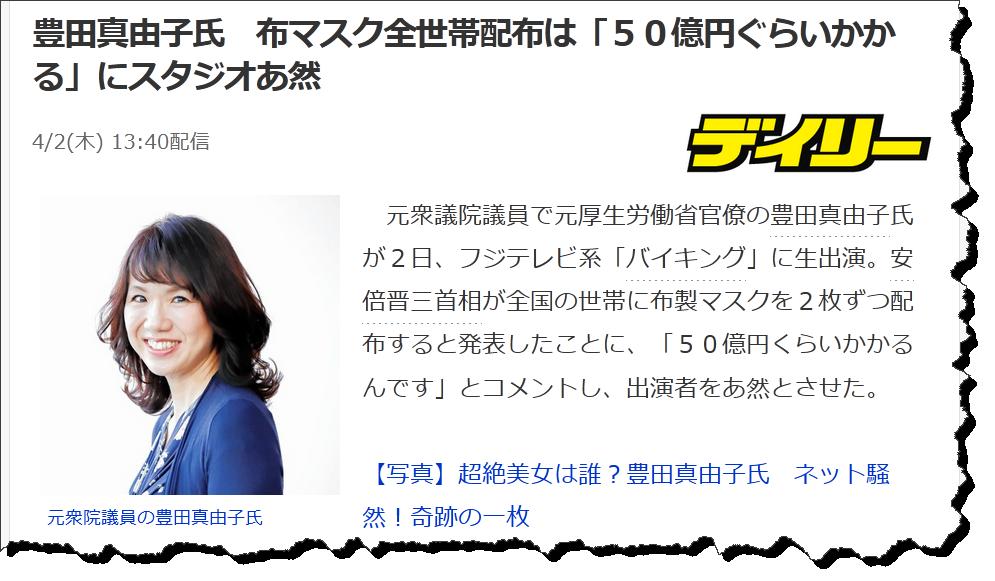 豊田真由子氏 布マスク全世帯配布は「50億円ぐらいかかる」にスタジオあ然