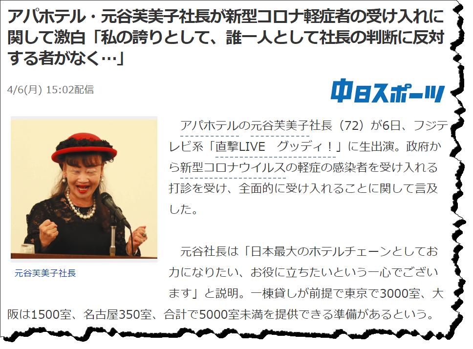 アパホテル・元谷芙美子社長が新型コロナ軽症者の受け入れ