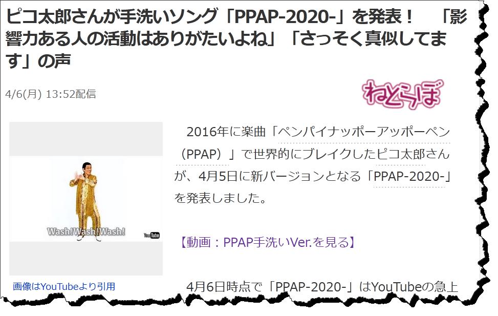 ピコ太郎さんが手洗いソング「PPAP-2020-」を発表!